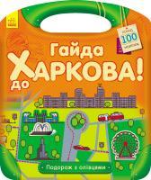 Каспарова Юлія Подорож з олівцями. Гайда до Харкова! 978-966-74-9041-6