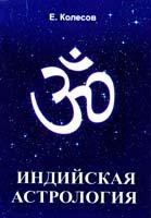 Колесов Евгений Индийская астрология 978-5-91078-016-7