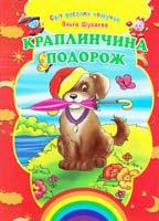 Шуваєва Ольга Краплинчина подорож 978-966-459-093-5
