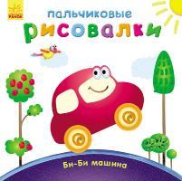 Каспарова Юлія Пальчиковые рисовалки: Би-би машина