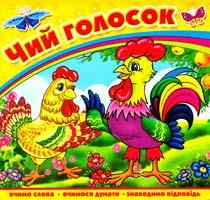 БОЧАРОВА Тетяна, ЖАДАН Людмила Чий голосок