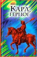 Зорич Александр Карл, герцог 978-5-17-045340-5