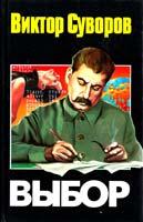 Суворов Виктор Выбор 5-17-003095-9