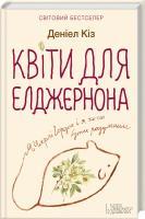 Кіз Деніел Квіти для Елджернона 978-966-14-7652-2