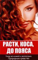 Лазарева Оксана Расти коса до пояса. Уход за кожей и волосами. Природные средства 978-617-7151-38-7