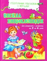 Каспарова Юлія Весела енциклопедія. 2-6 років 978-617-09-0797-4