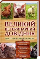 Бойчук Юрій Великий ветеринарний довідник 978-966-14-8744-3