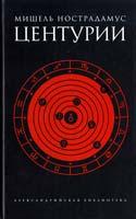 Нострадамус Мишель Центурии 5-367-00196-3