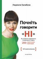 Калабуха Людмила Почніть говорити Ні. Як упевнено відмовляти та викликати повагу 978-966-944-034-1