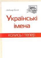 Белей Любомир Українські імена колись і тепер 978-966-8201-34-9