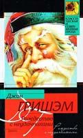 Джон Гришэм Рождество с неудачниками 978-5-17-060547-7, 978-5-403-02103-6