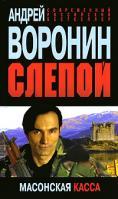 Андрей Воронин Слепой. Масонская касса 978-985-16-8067-8