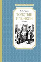 Чехов Антон Толстый и тонкий 978-5-389-15292-2