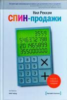 Рекхем Нил СПИН-продажи 9785001171751