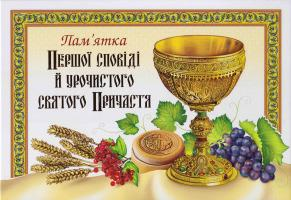 Лемик Мирослава Пам'ятка Першої сповіді й урочистого святого Причастя. Альбом 978-966-938-045-6