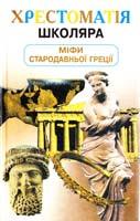 Кун М. А. Легенди і міфи Стародавньої Греції 966-7657-44-2