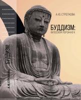 Стрелкова Анастасія Буддизм: філософія порожнечі 978-966-518-684-7