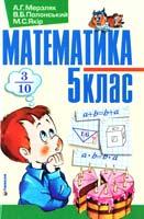 А. Г. Мерзляк, В. Б. Полонський, М. С. Якір Математика : підручник для 5 класу 966-831-924-9