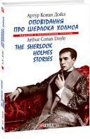 Артур  Конан Дойль Оповідання про Шерлока Холмса 978-966-03-8784-3