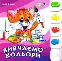 Сонечко Ірина Вивчаємо кольори 978-966-08-2947-3