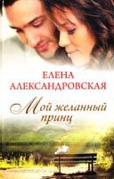 Александровская Елена Мой желанный принц 978-966-14-5209-0
