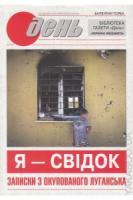Торба Валентин Я - свідок. Записки з окупованого Луганська 978-966-8152-63-4