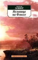 Элиот Джордж Мельница на Флоссе 978-5-389-06802-5