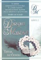 Джудит Макнот Уитни, любимая. Книга 2 5-17-008935-х, 5-17-005584-6