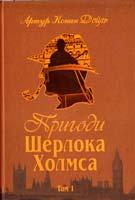 Артур Конан Дойл Пригоди Шерлока Холмса. Том 1: Етюд у багряних тонах; Знак чотирьох; Пригоди Шерлока Холмса 978-966-01-0448-8