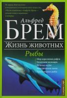 Брем Альфред Рыбы 978-617-12-0875-9