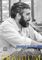 Довлатов Сергей Иностранка 978-5-389-10981-0