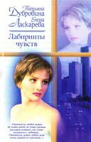 Дубровина Татьяна, Ласкарева Елена Лабиринты чувств 5-17-018898-6