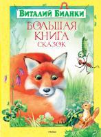 Бианки Виталий Большая книга сказок 978-5-389-04324-4