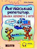 Іванова Юлія Англійський репетитор. Швидка допомога з нуля. +CD