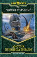 Дубровный Анатолий Листик. Принцесса пиратов 978-5-9922-1354-6