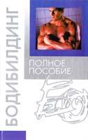 Белов Николай Бодибилдинг. Полное пособие 978-985-16-3847-1