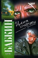 Борис Бабкин Цена смерти 978-5-17-053923-9, 978-5-9713-8668-1