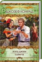 Конрад Джозеф Лорд Джим. Тайфун 978-966-14-9370-3