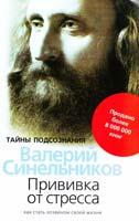 Синельников Валерий Прививка от стресса. Как стать хозяином своей жизни 978 5-227-02440-4