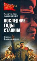 Константин Романенко Последние годы Сталина. Эпоха Возрождения 978-5-699-27805-3