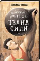 Гаврош Олександр Неймовірні пригоди Івана Сили, найдужчої людини світу 978-617-585-072-5