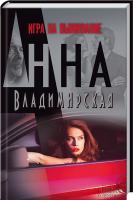 Владимирская Анна Игра на выживание 978-966-14-7663-8
