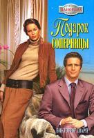 Виктория Шарп Подарок соперницы 5-7024-2189-2