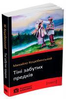 Коцюбинський Михайло Тіні забутих предків 978-617-7489-75-6