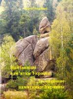 Піддубний Сергій Найдавніші пам'ятки України 978-966-2294-09-5