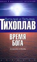 Виталий и Татьяна Тихоплав Время Бога: сознание и жизнь 5-17-031014-5, 5-271-11718-9, 985-13-4666-7