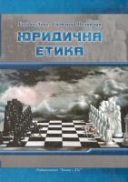 Леко Богдан, Пелипчук Світлана Юридична етика 978-966-2147-58-2