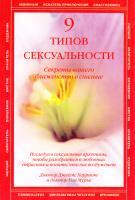 Херриот Джеймс, Мурье Уна 9 типов сексуальности. Секреты вашего блаженства в спальне 5-17-039085-8, 5-271-14813-0, 1-59233-009-6