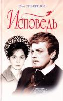 Стриженов Олег Исповедь 978-5-699-10134-4