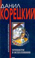 Корецкий Д.А. Привести в исполнение: Повесть 5-699-07151-2